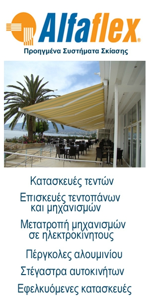 Shades, Blinds, Aluminum Pergolas, Awning Systems